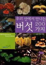 버섯 200가지(우리 산에서 만나는)