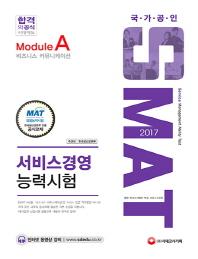 SMAT 서비스경영능력시험 Module A 비즈니스 커뮤니케이션(2017)(개정판)
