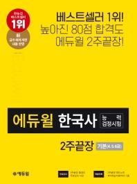 한국사능력검정시험 2주끝장 기본(4, 5, 6급)(2020)(에듀윌)(4판)