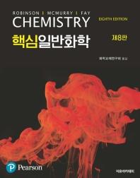 핵심일반화학(8판)
