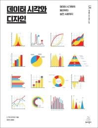 데이터 시각화 디자인(위키북스 UX 시리즈 20)