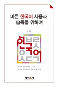 바른 한국어 사용과 습득을 위하여