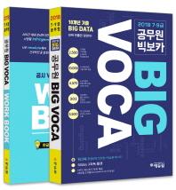 빅보카 BIG VOCA(7급 9급 공무원)(2018)(전2권)
