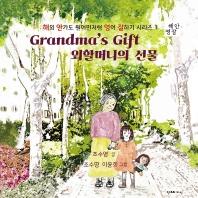 외할머니의 선물(Grandma's Gift)(해외 안가도 원어민처럼 영어 잘하기 시리즈 1)(양장본 HardCover)(해외