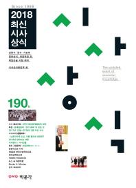 최신시사상식 190집(2018)