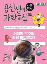 용선생의 시끌벅적 과학교실. 19: 별과 우주(양장본 HardCover)
