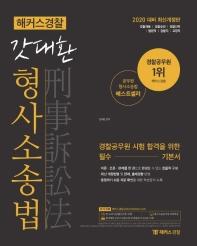 형사소송법(2020)(해커스경찰 갓대환)(개정판)