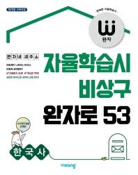 고등 한국사 자율학습시 비상구 완자로 53(2020)