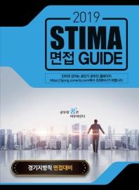 경기지방직 STIMA 면접가이드(2019)
