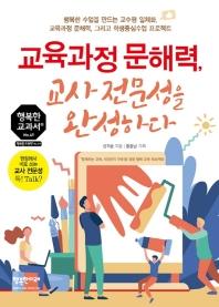 교육과정 문해력, 교사 전문성을 완성하다(행복한 교과서 시리즈 49)