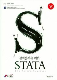 STATA(Version15)