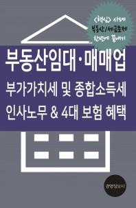 부동산임대 매매업: 부가가치세 및 종합소득세 인사 노무 & 4대보험 혜택
