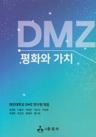 DMZ 평화와 가치