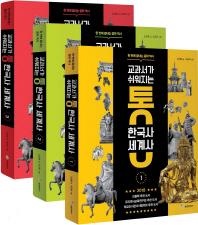 교과서가 쉬워지는 통 한국사 세계사 세트(전3권)(전3권)