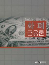 화폐금융론(워크북 포함)
