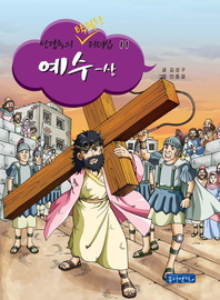 성경속의 탁월한 리더십 11 예수(상)