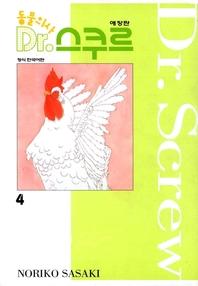 동물의사 Dr.스쿠르(애장판). 4