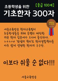 초등학생을 위한 기초한자 300자 (중급 100개)