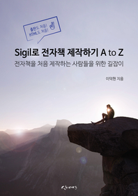 Sigil로 전자책 제작하기 A to Z
