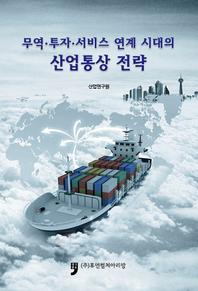 무역·투자·서비스 연계 시대의 산업통상 전략