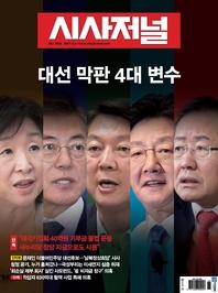 시사저널 2017년 1436호 (주간지)