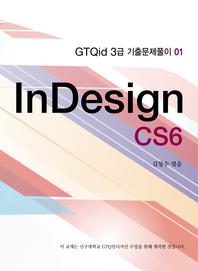 GTQid(인디자인) 3급 기출문제 풀이(체험판)