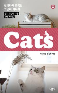 캣츠(CATS). 1