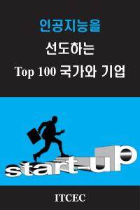 인공지능을 선도하는 TOP 100 국가와 기업