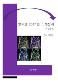 알토란 2017년 조세판례