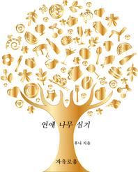 연애 나무 심기