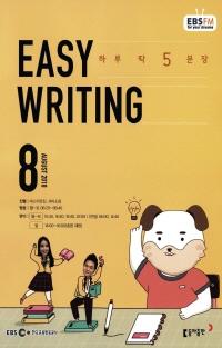 이지 라이팅(Easy Writing)(방송교재 2018년 8월)