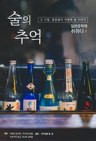 술의 추억(일본문학에 취하다 1)