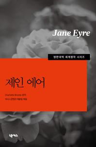 [영한대역] 제인에어