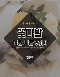 꽃다발 겨울 vol.1 (꽃포장교실)