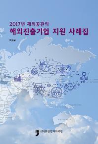 2017년 재외공관의 해외진출기업 지원 사례집