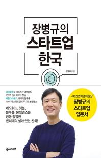 장병규의 스타트업 한국(본문 포함 e오디오북)