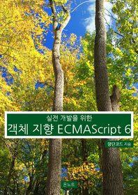 실전 개발을 위한 객체 지향 ECMAScript 6