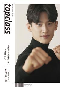 톱클래스 2019년 02월호 (통권 165호)