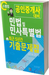 민법 및 민사특별법(공인중개사 최근 5년간 기출문제집)