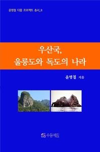 우산국, 울릉도와 독도의 나라