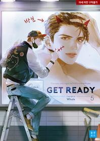 겟 레디(Get ready). 5