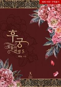 후궁, 꽃들의 전쟁. 5(완결)
