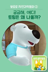 뽀로로 자연동화② 궁금해,에디! 트림은 왜 나올까?(e오디오북)
