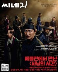 씨네21 2020년 03월 1245호 (주간지)