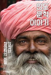 인도 문학 이야기