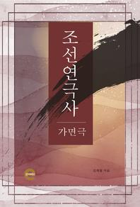 조선연극사(가면극)