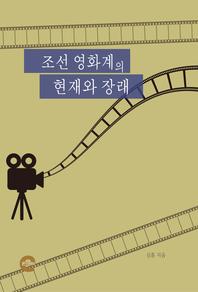 조선 영화계의 현재와 장래