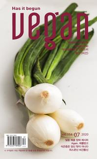 월간 Vegan 2020년 07월호