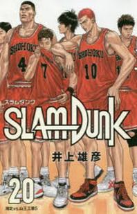 SLAM DUNK  新裝再編版 20