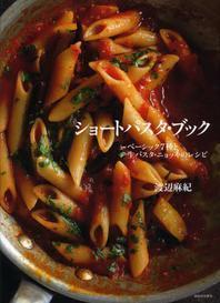 ショ-トパスタ.ブック ベ-シック7種と生パスタ.ニョッキのレシピ